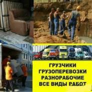 Грузчики( услуги грузоперевозок и разнорабочих)