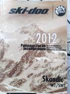 BRP Ski-Doo Skandic SWT, 2012