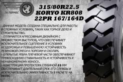Koryo, 315/80 R22.5 167/164D 22PR