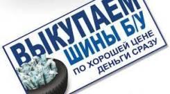 Грузовые ШИНЫ, грузовые шины Продаём шины б/у / Выкупаем шины б/у, Б/У