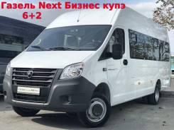 ГАЗ ГАЗель Next. Газель Нэкст Бизнес Купэ А69R32 (6+2), 6 мест, В кредит, лизинг. Под заказ