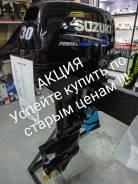 Мотор лодочный Suzuki DТ-30RS