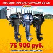 Лодочный мотор Mikatsu M 9.9 (15) и не только