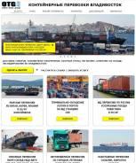 Контейнерные перевозки морем, жд, авто. Логистика, Складские услуги.