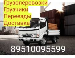 Грузоперевозки самые низкие цены в городе от 300 руб . Груз-ки 250