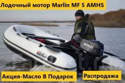 Лодочный мотор Marlin MF 5 AMHS, Акция-Масло В Подарок