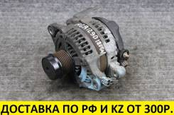 Генератор Lexus IS250/IS300/IS350/ES350/RX350 2GR/3GR/4GR