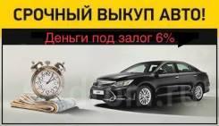 Срочный выкуп автомобилей! ЗАЙМ Денег ПОД Низкий %