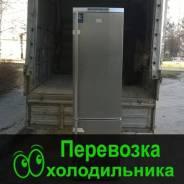 Перевозка Холодильника Омск