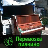 Перевозка пианино по Омску и Области