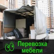 Грузоперевозки, перевозка мебели Омск