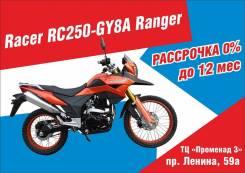 Racer Ranger RC250-GY8. 250куб. см., исправен, птс, без пробега