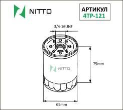 Фильтр масляный Nitto 4TP121, C110(VIC), PH4967(FRAM), OF0101(Avantech
