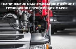 Техническое обслуживание Volvo, MAN, Scania на Сахалинской,40