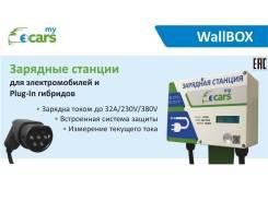 Зарядная станция eCars WallBox для электромобилей Jaguar I-Pace