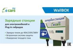 Зарядная станция eCars WallBox для электромобилей Type-1 (J1772)