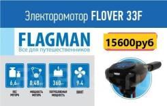Электоромотор Flover 33F