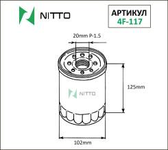 Фильтр масляный Nitto 4F117, C503(VIC)
