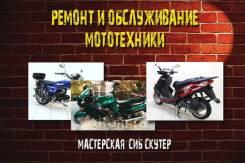 Ремонт мототехники - скутеров, мопедов, мотоциклов, снегоходов