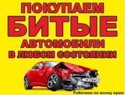 Выкуп битых автомобилей в любом состоянии