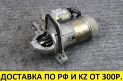 Контрактный стартер Nissan MR16/18/MR20 Renault M4R
