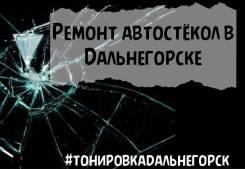 Ремонт Лобовых стёкол автомобиля в Дальнегорске