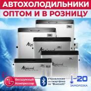 Автохолодильники (морозильники) компрессорные оптом и в розницу.