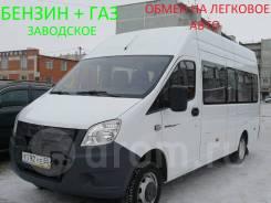 ГАЗ ГАЗель Next. Продаётся автобус ГАЗель Next, 16 мест, С маршрутом, работой