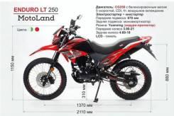 Motoland Enduro 250 LT. 250куб. см., исправен, птс, с пробегом