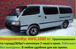 Грузоперевозки. Грузовое такси по городу (600 р/ч) краю. Микроавтобус