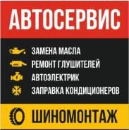Автосервис/шиномонтаж п. Горные Ключи
