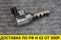 Клапан vvt-i Toyota / Lexus 2GR / 3GR / 4GR / 5GR [15340-31020]