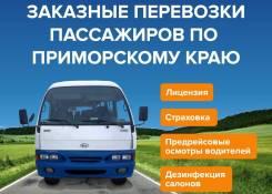 Заказные пассажирские перевозки в Приморском крае