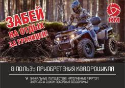 Русская механика РМ 800