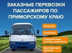 Пассажирские перевозки в Приморском крае