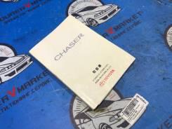 Оригинальное руководство по эксплуатации Toyota Chaser gx100 jzx100