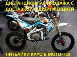 Питбайк KAYO CLASSIC YX125 17/14 KRZ,Оф.дилер Мото-тех, 2019