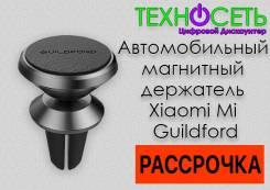 Автомобильное магнитное крепление-держатель Xiaomi Mi Guildford