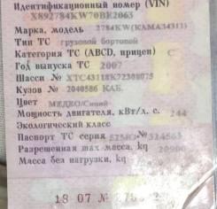 КАМАЗ 34311, 2007