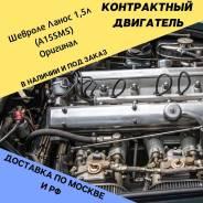 Двигатель б/у Шевроле Ланос 1,5л (A15SMS) – Оригинал