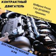 Двигатель б/у Шевроле Реззо 1,6л (A16DMS) – Оригинал