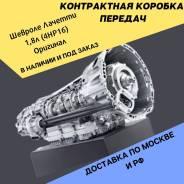Коробка АКПП б/у Шевроле Лачетти 1,8л (4HP16) – Оригинал