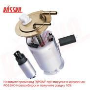 Мотор бензонасоса для а/м LADA/GAZ/BMW/Opel/Daewoo/Chevrolet (штуцер с насечками) Startvolt SFP0135