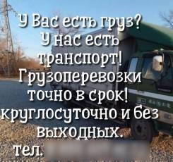 Грузоперевозки переезды доставки круглосуточно фургон борт бабочка ч/л