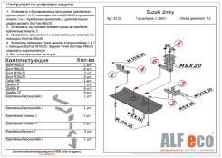 Защита рулевой тяги. Suzuki Jimny, JB23W, JB43, JB53 K6A, K9K266, M13A