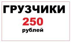 Грузчики 250 рублей, переезды, вывоз мусора, разборка мебели, демонтаж