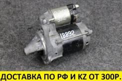 Стартер Toyota K3/3SZ Z=8 контрактный