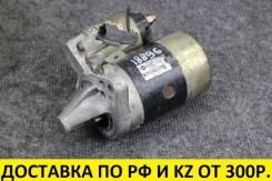 Контрактный стартер Nissan Z=8 GA13/GA14/GA15/GA16/QG13/QG15/QG16/QG18
