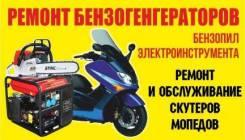 Ремонт мототехники и покупка поломанных мопедов