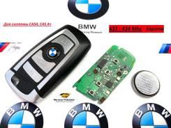 Ключ зажигания (433 Mhz) BMW 1, 3, 5, 7, X3, X5, X6